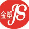 青島金塑機械制造有限公司