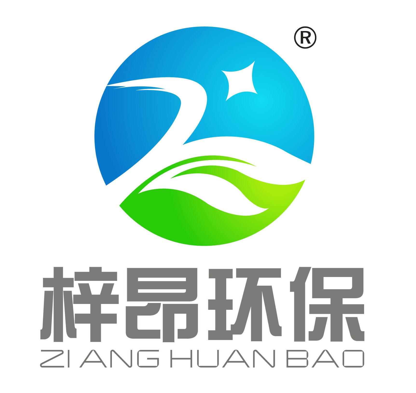 上海梓昂环保科技有限公司