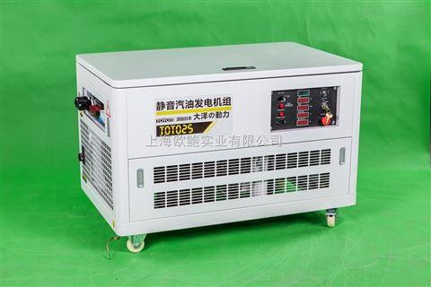 25千瓦汽油静音发电机