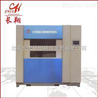 大型塑料振动摩擦焊机