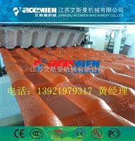 装饰瓦机器、塑料琉璃瓦生产线