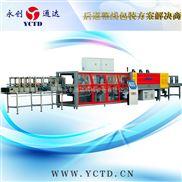 永创通达YCBS130热收缩包装机 膜包机