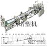 供应pvc塑料板材生产线