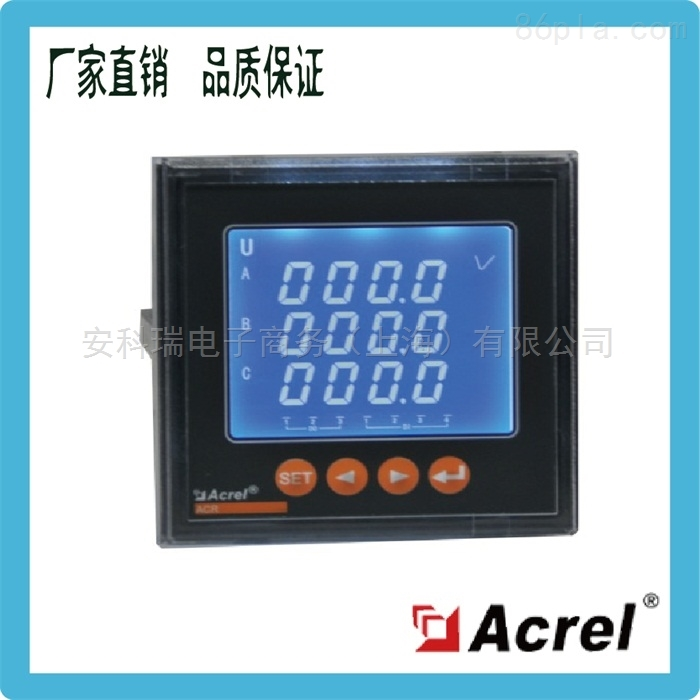 安科瑞ACR120EL/J 三相电能表 带报警通知