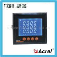 安科瑞ACR120EL/CP 三相电能表 带通讯