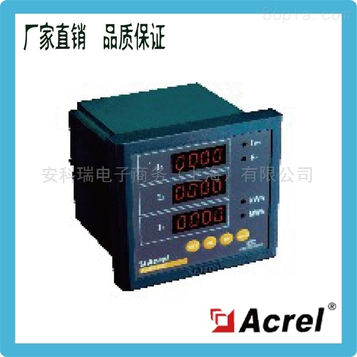 安科瑞ACR320E/4M 四路4-20mA输出模拟量