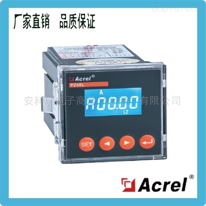 安科瑞 PZ48L-AI 单相电流智能表液晶显示