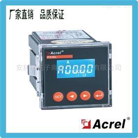 安科瑞PZ48L-AI/M 單相電流表液晶帶模擬量