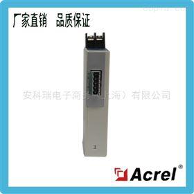安科瑞 BD-DI 直流电流变送器输出4-20mA