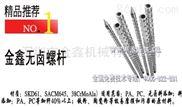 料管/注塑机料管/螺杆料筒