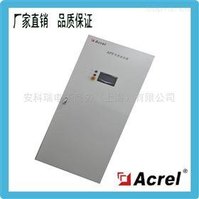 ANAPF600-380/G安科瑞立柜式有源濾波器 補償電流600A