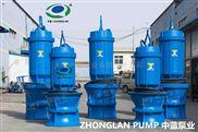 350ZQ和ZDB-85潛水軸流泵廠家