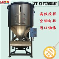 造粒机专供设备立式搅拌机塑料颗粒用500kg