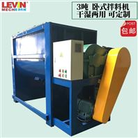厂家直销大型塑料颗粒卧式搅拌机1吨-3吨