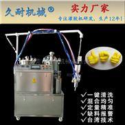 久耐聚氨酯低压发泡机PU发泡设备