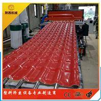 新型塑料(树脂)瓦生产线设备