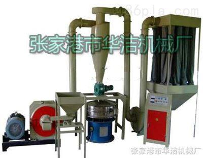 大型PVC磨粉机