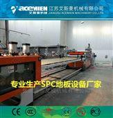SPC石塑地板生产线 spc地板设备厂家