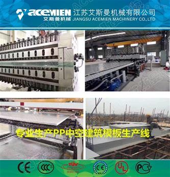 PP中空建筑模板生產線