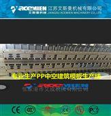 pp中空建筑模板生产线-艾成机械