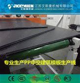 pp中空建筑模板设备厂家pp塑料模板机器厂家