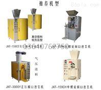 淀粉快速裝袋機面粉自動定量包裝機