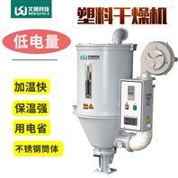 厂家直销75公斤塑料干燥机50kg颗粒烘干机
