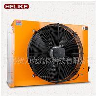 散热器换热器冷凝器AH1680TL风冷却器贺力克
