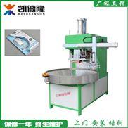 多工位自动转盘式高周波吸塑包装熔断机