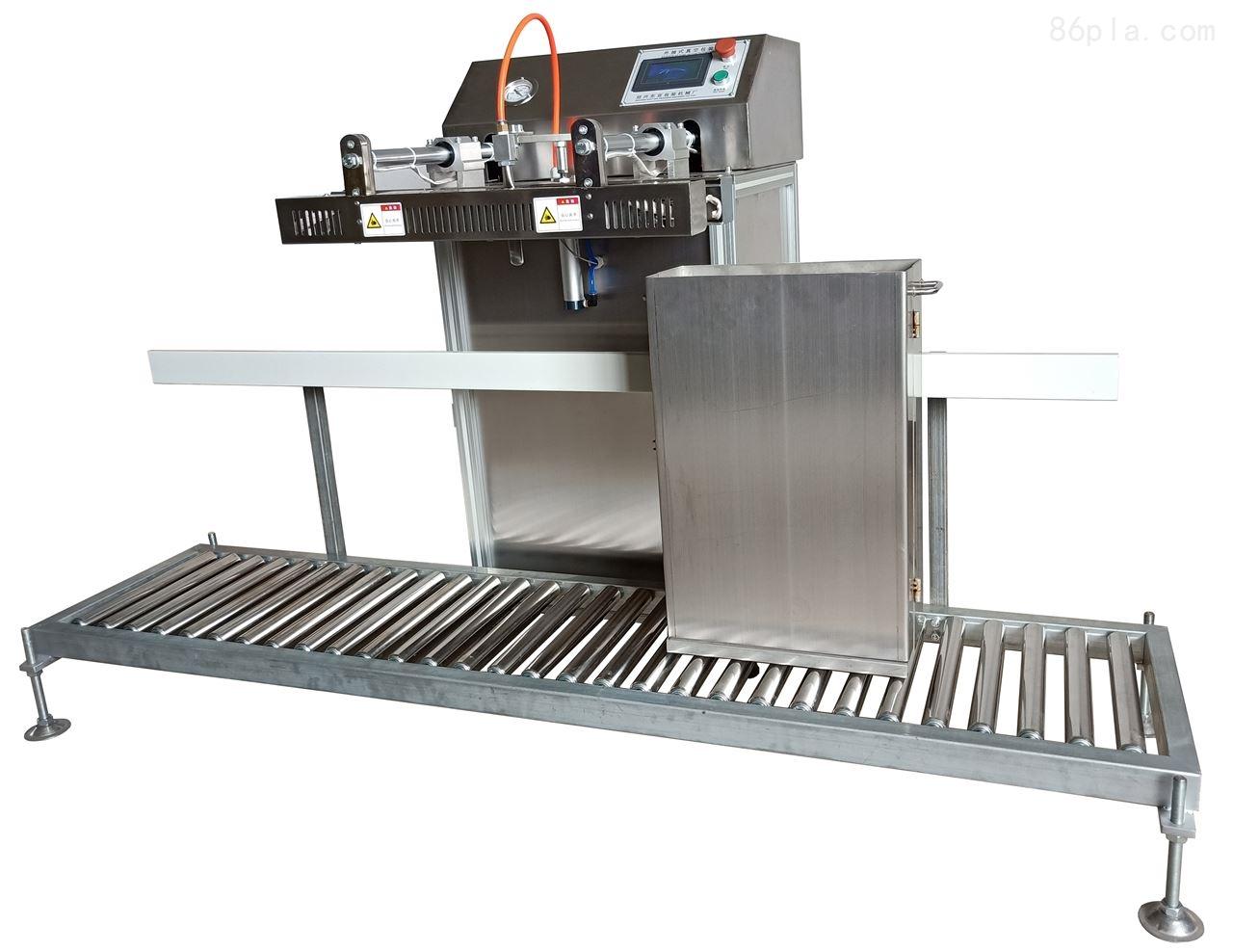 工业二步法真空包装机
