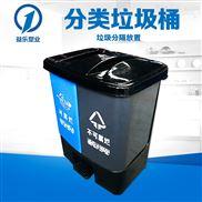 塑料垃圾箱40L分类脚踏式垃圾桶