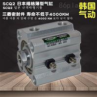 韩国DANHI丹海SCDQ2B32-15D薄型气缸
