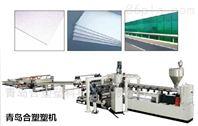 PMMA/PC片材生产线厂家青岛合塑