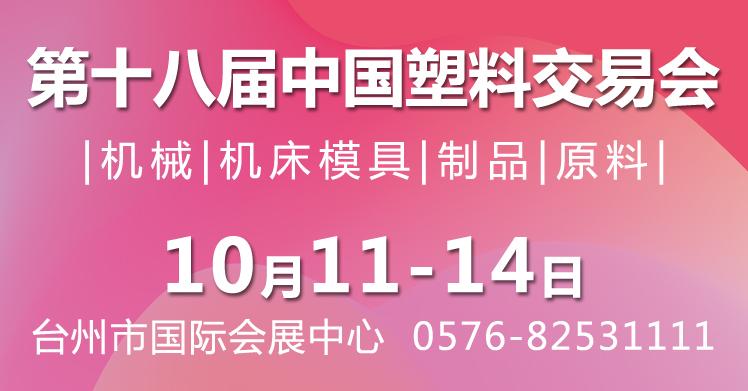 第18届中国塑料交易会