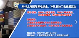 2018上海国际家电钣金、冲压及加工设备展览会