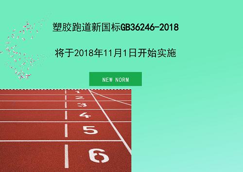 新国标GB36246-2018  打造塑胶跑道新准则