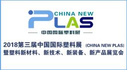 2018第三届中国国际塑料展览会暨塑料新材料、新技术、新装备、新产品展览会