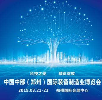 """""""智""""在2019年中部制博会郑州展,开启""""中国制造2025""""新篇章"""