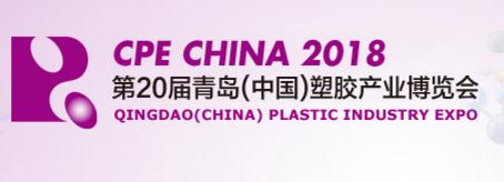 2018第20届青岛(中国)塑胶产业博览会