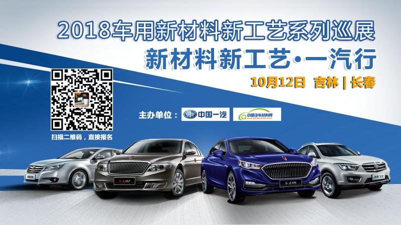 2018车用新材料新工艺系列巡展—新材料新工艺一汽行