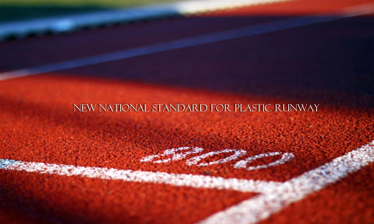 塑胶跑道新国标出炉,哪种材料最具优势?
