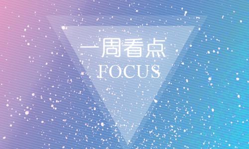 【一周看点】青岛塑博会开幕