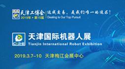 2019第八屆天津國際機器人展覽會