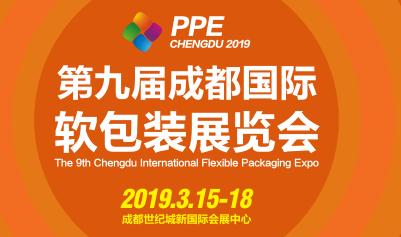 2019第9屆成都國際印刷包裝節