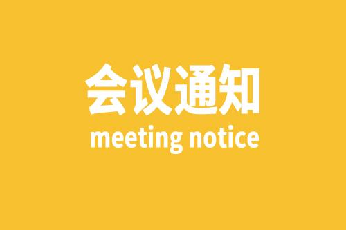 关于第21届丞华济南国际数控机床展览会取消的通知