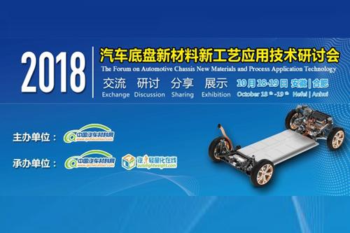 重磅名单公布——2018汽车底盘新材料新工艺应用技术研讨会