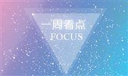 【一周看点】第四届中国(重庆)国际塑料工业展即将开幕