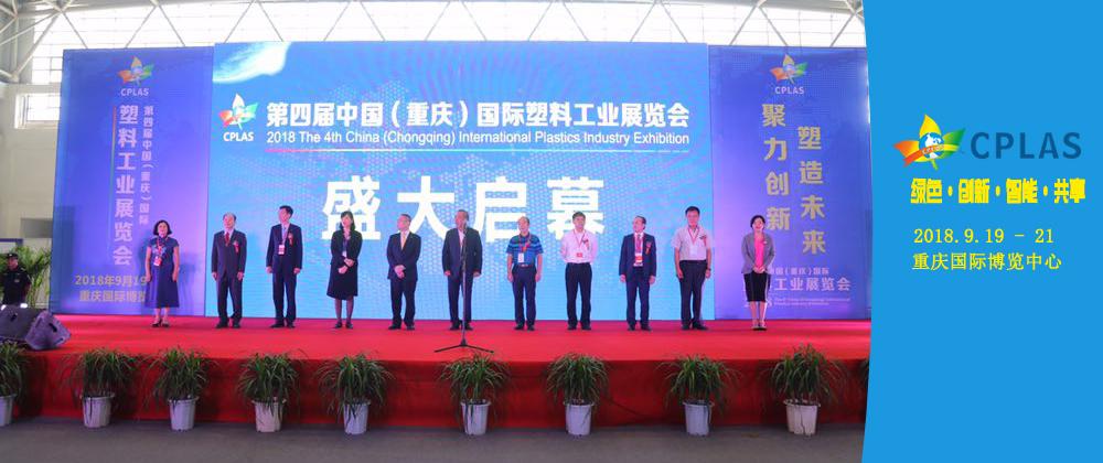 2018第四届中国(重庆)国际塑料产业展览会开幕