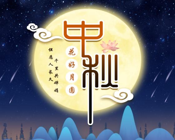中国塑料机械网中秋节放假通知