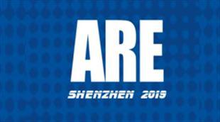2019第九屆深圳國際工業自動化及機器人展覽會